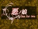 【舞台告知】悪ノ娘~One for two~【劇団ブリオッシュ】