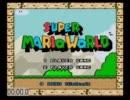 「[ゲーム]スーファミ「スーパーマリオワールド」を鬼速のリアルタイムアタック。」のイメージ