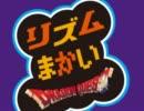 【第7回MMD杯本選】リズム魔界【ドラクエ×リズム天国ゴールド】 thumbnail