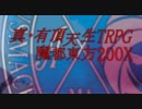 真・有頂天生TRPG 魔都東方200X Session.0