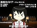 【ユキ】真夜中のドア~Stay With Me【カ