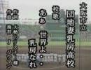 【ニコニコ動画】[PV]大阪市立 団地妻乳房高校 校歌を解析してみた