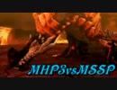 【MHP3rd】創世記的カオス4人衆が実況!~炎火繚乱!編~ thumbnail