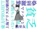 【第7回MMD杯本選】 博麗霊夢でLIFE SPARKLING!【NUDA CMパロ】