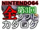 ニンテンドウ64全ソフトカタログ 第3回