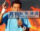 月刊 松岡修造ランキング 2011年6月+7月