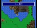 FF5 バッツの代わりに旅に(ry 第04話 thumbnail