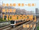 岡本真夜「TOMORROW」で中央東線の駅名