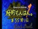 【MHF実況】桜的もんはん。【55狩り目】~戦闘型デュラえもん~