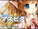 アスピダ 【VY1/オリジナル曲】