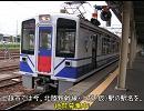 迷列車新潟編 第11.5回 緊急報告!上越(仮)駅 駅名公募中!