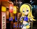【Lily】 はしご酒 【藤圭子】