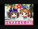【歌ってみた】乙女よ大志を抱け!!【お友