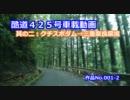 【ニコニコ動画】▼酷道425号車載動画 其の二 : クチスボダム→三重・奈良県境を解析してみた