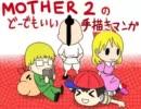 MOTHER2のどーでもいい手描き漫画 part2
