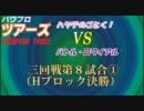 パワプロツアーズ(117)三回戦 ハヤテのごとく!vsバトル・ロワイアル ①