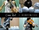【ニコニコ動画】【ヴァイオリン】カノンロックに色々混ぜて弾いてみた【ギター】を解析してみた