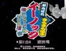 がんばれイーノック thumbnail