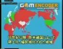 アジア植民地支配と日本軍による開放の歴史 thumbnail