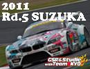 【2011SUPER GT Rd.5 SUZUKA】初音ミク グッドスマイル BMW
