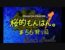 【MHF実況】桜的もんはん。【56狩り目】~わなワナ罠ばっ狩り~