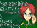 【ニコニコ動画】サラ中尉の数学講座「P≠NP問題って何?」前編 アルゴリズム/計算可能性を解析してみた