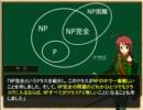 【ニコニコ動画】サラ中尉の数学講座「P≠NP問題って何?」後編 計算の複雑さを解析してみた