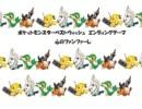 【ニコカラ】心のファンファーレ / 奥井亜紀(on vocal)【ポケモンBW】