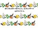 【ニコカラ】心のファンファーレ / 奥井亜紀(off vocal)【ポケモンBW】
