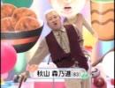 【ニコニコ動画】おじいちゃんといっしょ ワールドカップを解析してみた