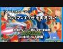 【非実況】バトルネットワーク>>  ロックマンエグゼ おまけ(VS隠しナビ3体) thumbnail