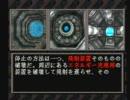 アーマードコア【初代】 vs巨大衛星砲ジャスティス