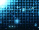 【VOCALOID】ハカナイモノガ【雪歌ユフ】