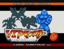 【実況プレイ】改造ポケモン VIPモンスターpart2