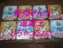 新婚さんが遊戯王しちゃったZE!! Part.23 CollectibleTin2011  チート開封♪
