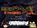 [ゆっくり実況]悪魔城ドラキュラX-ゆっくり夜想曲- part12