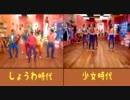 しょうわ時代 VS 少女時代 - GEE - YouTube.wmv