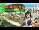 【卓M@s】続・小鳥さんのGM奮闘記 Session28-8【ソードワールド2.0】