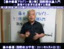 第3弾藤井厳喜アカデミー国際関係論:1講 国家を動かす6つの手段[H23 9 4]