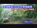 【ニコニコ動画】【等速】奈良険道228号車載動画 其の一:出合橋→宮ノ平集落を解析してみた