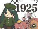【kain】  1925  歌ってみた