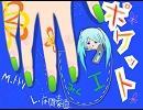 【初音ミク】 ポケット 【オリジナル曲】