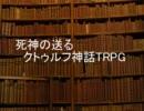 【東方卓遊戯】死神の送る クトゥルフ神話TRPG