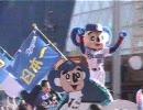 2007.11.17 日本シリーズ優勝記念パレード thumbnail