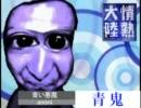 【実況プレイ】青い悪魔に気をつけろ!!Part1【青鬼6.23】 thumbnail