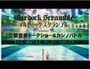 「マルドゥック・スクランブル 燃焼」 公開直前記念トークショー 1/2