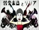 【アンダーバー×まふまふ】骸骨楽団とリリア【合わせてみた】
