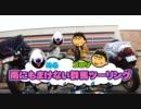 【ニコニコ動画】10万円でまたみんなに会いにいくべさ!-その4-を解析してみた