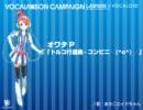 【あきこロイド】トルコ行進曲 - コンビニ\(^o^)/【ボーカローソン】