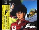 TVアニメ「F(エフ)」前期OP「F」フルコーラス「高音質(320kbps→192kbps)」Vocal 沢向要士/THE BURST